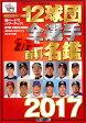 12球団全選手カラー百科名鑑(2017)