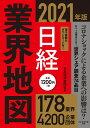 日経業界地図 2021年版 [ 日本経済新聞社 ]