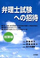 伊藤貴子/須藤晃伸『弁理士試験への招待改訂第5版』表紙