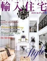輸入住宅スタイルブック VOL.20
