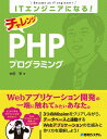 ITエンジニアになる! チャレンジ PHPプログラミング [ 中田 亨 ]