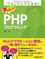 ITエンジニアになる! チャレンジ PHPプログラミング
