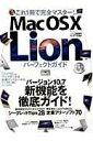 【送料無料】Mac OS 10 Lionパーフェクトガイド