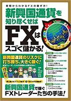 新興国通貨を知り尽くせばFXはスゴく儲かる!