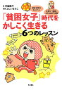 【送料無料】「貧困女子」時代をかしこく生きる6つのレッスン [ 花輪陽子 ]