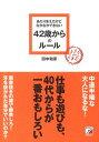 あたりまえだけどなかなかできない42歳からのルール (Asuka business & language book) [ 田中和彦 ]