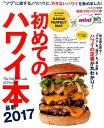 """初めてのハワイ本mini(最新2017) """"ツウ""""に旅するノウハウと、外さないハワイを集めました! (エイムック)"""