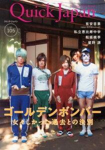 【送料無料】クイック・ジャパン(vol.105)