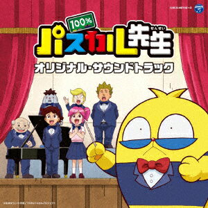 TVアニメ『100%パスカル先生』 オリジナル・サウンドトラック画像
