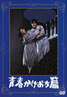 あの頃映画 松竹DVDコレクション 青春かけおち篇