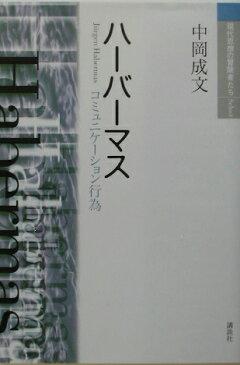 ハーバーマス [ 中岡 成文 ]