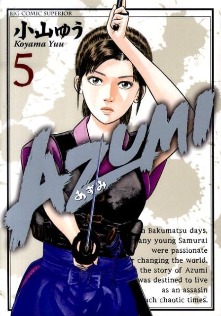 AZUMI-あずみー(5)