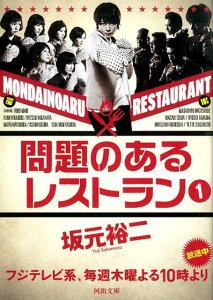【楽天ブックスならいつでも送料無料】問題のあるレストラン(1) [ 坂元裕二 ]