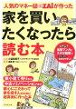 人気のマネー誌ZAiが作った家を買いたくなったら読む本