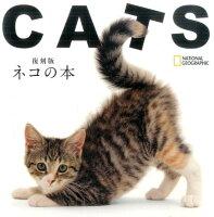 ネコの本復刻版