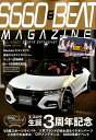 S660&BEAT MAGAZINE(vol.06) エスロク生誕3周年記念号 (CARTOP MOOK)