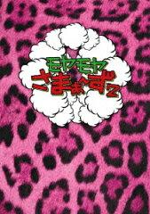 【楽天ブックスならいつでも送料無料】モヤモヤさまぁ〜ず2 DVD-BOX (Vol.18&19) [ さまぁ〜ず ]