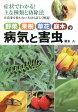 野菜果樹草花庭木の病気と害虫