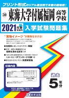 東海大学付属福岡高等学校過去入学試験問題集2021年春受験用