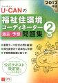 2012年版U-CANの福祉住環境コーディネーター2級 過去&予想問題集