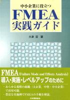 中小企業に役立つFMEA実践ガイド