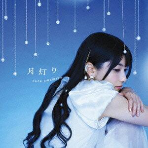 【楽天ブックスならいつでも送料無料】月灯り (初回限定盤 CD+DVD) [ 雨宮天 ]