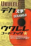 【デカ文字】 ウクレレコードブック