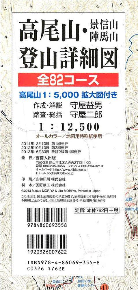 高尾山・景信山・陣馬山登山詳細図2013改訂版