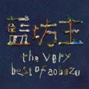 the very best of aobozu [ 藍坊主 ]