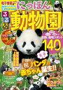 るるぶにっぽんの動物園 (JTBのMOOK)