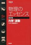 物理のエッセンス(力学・波動)4訂版 (河合塾series) [ 浜島清利 ]