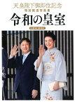 天皇陛下御即位記念特別報道写真集 令和の皇室 信濃毎日新聞社版
