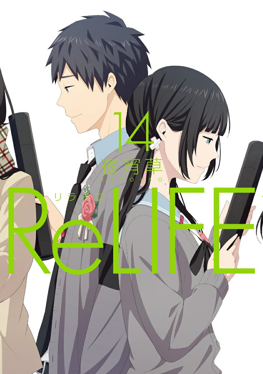 ReLIFE(14)画像