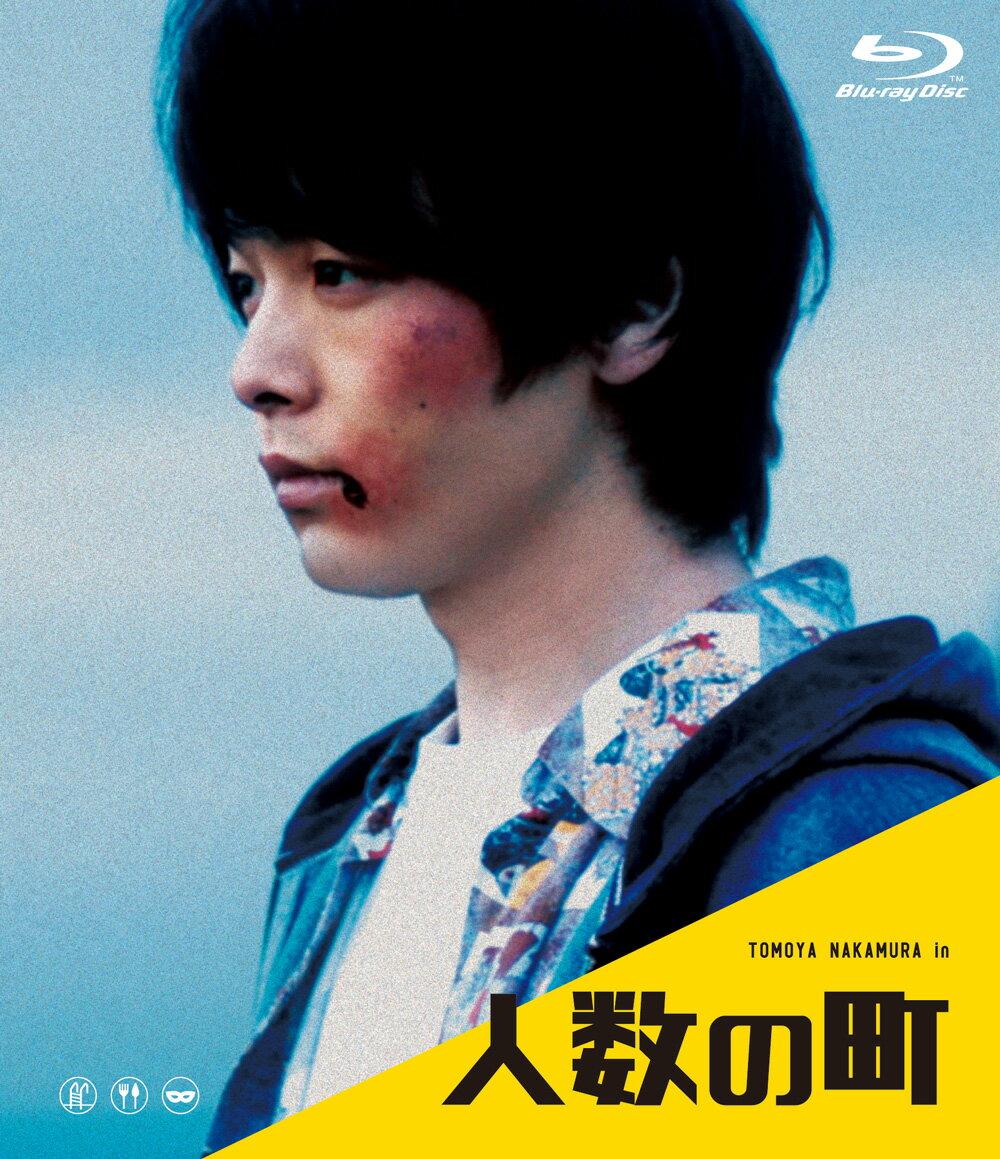 人数の町【Blu-ray】