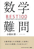 数学難問BEST100(9784569823560)