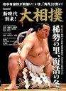 新時代到来!大相撲 総力特集:稀勢の里、復活の冬。 (洋泉社MOOK)