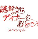 【送料無料】謎解きはディナーのあとで・スペシャル【Blu-ray】 [ 櫻井翔 ]