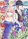 悪役令嬢? いいえ、極悪令嬢ですわ (3) (角川コミックス