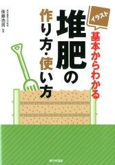 【送料無料】イラスト基本からわかる堆肥の作り方・使い方 [ 後藤逸男 ]