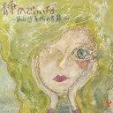 谷山浩子15の世界 35th Anniversary Edition 静かでいいな [ 谷山浩子 ]