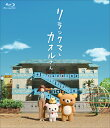 リラックマとカオルさん (通常版)【Blu-ray】 [ 多部未華子 ]