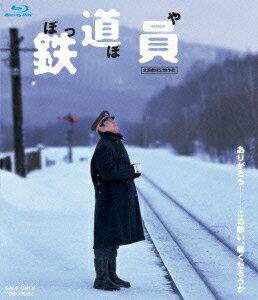 映画『鉄道員(ぽっぽや)』