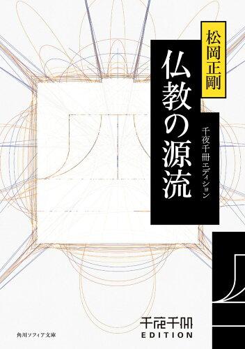 千夜千冊エディション 仏教の源流(1)