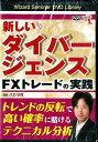 DVD>新しいダイバージェンスFXトレードの実践 [Wizard Seminar DVD Library] (<DVD>) [ バカラ村 ]