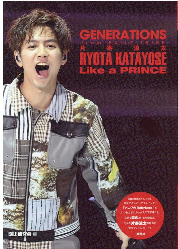 GENERATIONS from EXILE TRIBE 片寄涼太 Like a PRINCE画像