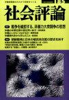 社会評論(185) 労働者階級のたたかう知性をつくる 戦争を峻拒する、非暴力大衆闘争の思想 [ 小川町企画 ]