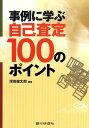 【送料無料】事例に学ぶ自己査定100のポイント [ 深田建太郎 ]