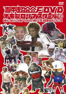 【楽天ブックスならいつでも送料無料】吉本超合金F DVD オモシロリマスター版2 お前ら1回だけし...