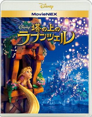 塔の上のラプンツェル MovieNEX 【Blu-ray】 [ マンディ・ムーア ]