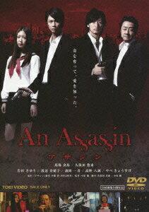 【楽天ブックスならいつでも送料無料】An Assassin アサシン [ 馬場良馬 ]